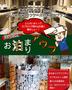 男性限定 宿泊プラン! 箸休めサトシ  presents  プレミアムアウフグース&【カプセルルーム】